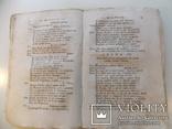 """Изд. 1797 г.  Паскуаль.  """"Комедии"""".  Италия., фото №3"""