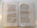 """Изд. 1797 г.  Паскуаль.  """"Комедии"""".  Италия., фото №8"""