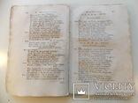 """Изд. 1797 г.  Паскуаль.  """"Комедии"""".  Италия., фото №9"""