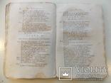 """Изд. 1797 г.  Паскуаль.  """"Комедии"""".  Италия., фото №10"""