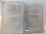 """Изд. 1797 г.  Паскуаль.  """"Комедии"""".  Италия., фото №11"""