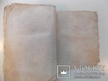 """Изд. 1797 г.  Паскуаль.  """"Комедии"""".  Италия., фото №12"""
