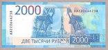 Банкнота Россия 2000 рублей 2017 г. ПРЕСС - UNC, фото №3