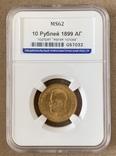 10 рублей 1899г ms62, фото №2