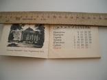 Мини-книжечка табель-календарь 1975год,Киев, фото №5