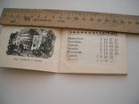Мини-книжечка табель-календарь 1975год,Киев, фото №6