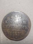 3 копейки  серебром 1841 год, фото №3