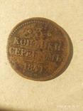 3 копейки  серебром 1841 год, фото №2