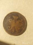 3 копейки  серебром 1841 год, фото №5