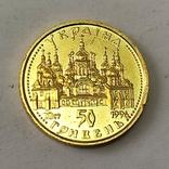 Оранта. 50 гривень 1996. Золото., фото №10