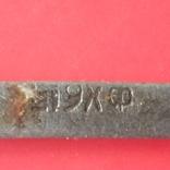 Рубанок советский ИР-753 ГОСТ 14669-79 со знаком качества, фото №9