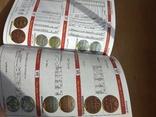 Волмар. Каталог Российских монет и жетонов 1700 - 1917г. XIХ выпуск Март 2020 НОВИНКА, фото №7