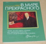 Живописный календарь 1980 год, фото №2