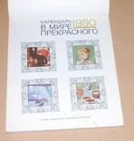 Живописный календарь 1980 год, фото №3