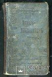 Чтец-декламатор. Художественный сборник стихотворений, монологов и рассказов 1905 г Киев, фото №3