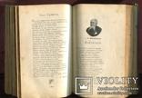 Чтец-декламатор. Художественный сборник стихотворений, монологов и рассказов 1905 г Киев, фото №13