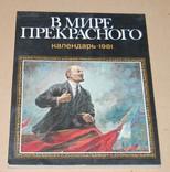 Живописный календарь 1981 год, фото №2