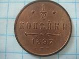 1/2 копейки Пол копейки 1897 года, фото №2