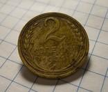 2 копійки 1931 р. Розколотий штемпель., фото №2