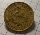 2 копійки 1931 р. Розколотий штемпель., фото №3