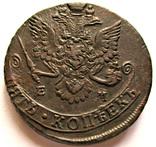 5 копеек 1782 года ЕМ, фото №3