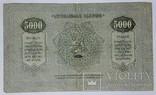 5.000 рублей, 1921 год, фото №3