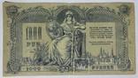 1000 рублей. 1919 год, фото №2