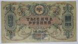 1000 рублей. 1919 год, фото №3