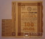 Полтавский земельный Банк, Закладной лист, 100 руб. 1910 год., фото №2