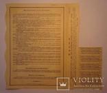 Полтавский земельный Банк, Закладной лист, 1000 руб. 1910 год., фото №3
