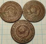 Монеты 1924 года, фото №8