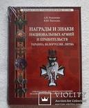 Каталог наград периода гражданской войны., фото №2