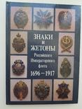 Знаки и жетоны Российского Императорского флота 1696-1917, фото №2