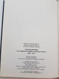 Знаки и жетоны Российского Императорского флота 1696-1917, фото №4