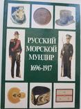Русский морской мундир 1696-1917, фото №2