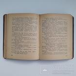 """1925 г. Класика """"Обрыв"""" И.А. Гончаров (изд. Прага), фото №13"""