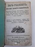 1850 г. Песни с гравюрами, фото №5