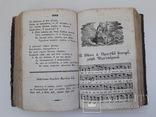 1850 г. Песни с гравюрами, фото №9