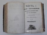 1850 г. Песни с гравюрами, фото №10