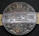 №2. 10 лет обществу охраны памятников.1966-1976 (на украинском), фото №3