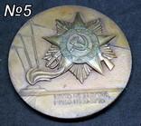 № 5.за участие в охране памятников ВОВ. 1941-1945, фото №2