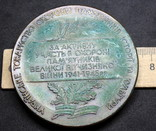 № 5.за участие в охране памятников ВОВ. 1941-1945, фото №3