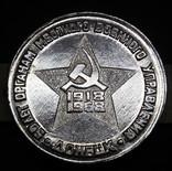 № 9. 50 лет местного военного управления. Донецк, фото №3