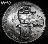 №10. Ясиноватой-100 лет + бонусы, фото №2