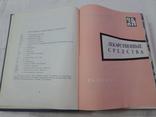 Каталог медицинских припаратов 1961 год., фото №8
