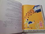 Каталог медицинских припаратов 1961 год., фото №12