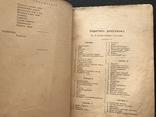 1911 Ф. Берге. Иллюстрированная Естественная история. Животные Растения Минералы, фото №6