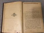 Железнодорожная энциклопедия 1926 О'Рурк, фото №5