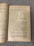 Железнодорожная энциклопедия 1926 О'Рурк, фото №7