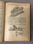 Железнодорожная энциклопедия 1926 О'Рурк, фото №8